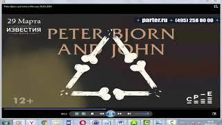 Смотреть видео Концерт Peter Björn and John в Москве 23 марта 2019 г. онлайн