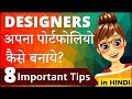How to Design Portfolio Website (in Hindi)