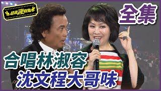 【超級夜總會】沈文程合唱無言的結局!林淑容覺得超有大哥味!#23 120414
