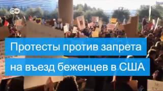В США протестуют против  запрета на въезд беженцев