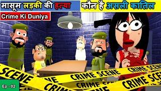 Crime Ki Duniya Joke - लड़की का हत्या - Kala Kaddu Funny Comedy Video - Kaddu Joke क्राइम स्टोरीज Ep2