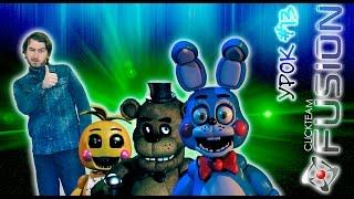 Создание игры от А до Я. Урок 13. Основы Five Nights at Freddy's