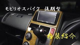 モビリオスパイク後期型 内装紹介(車中泊)