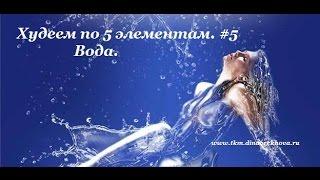 Худеем по 5 элементам. #5 Вода