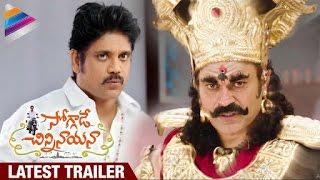 Soggade Chinni Nayana Latest Trailer | Nagarjuna | Ramya Krishnan | Lavanya Tripathi