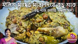 ইলিশ মাছের মাথা দিয়ে কচু শাক এর ঘন্ট | Ilish Macher Matha Diye Kochu Shak er Ghonto | Bengali Recipe
