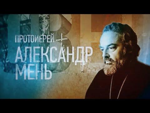ПРОТОИЕРЕЙ АЛЕКСАНДР МЕНЬ. Проповедники