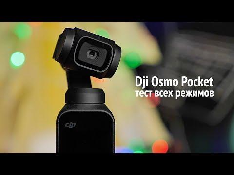 Dji Osmo Pocket - обзор миниатюрной камеры