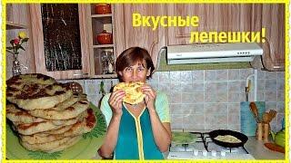Лепешки на кефире. Вкусные лепешки получаются и быстро съедаются.