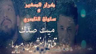 ميت صدك  -كرار الصغير  وسلوان الناصري