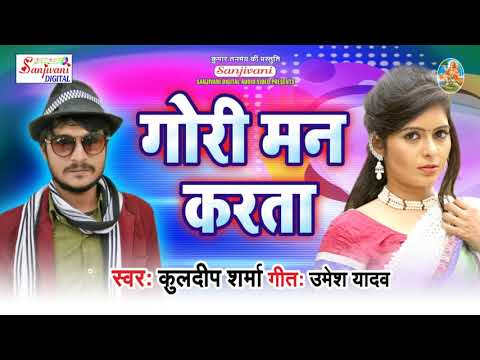 2018 का सुपरहिट ऑर्केस्टा गीत | GORI MAN KARTA. गोरी मन करता | Kuldeep Sharma.NEW BHOJPURI HIT SONG