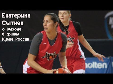 Екатерина Сытняк после победы в полуфинале Кубка России