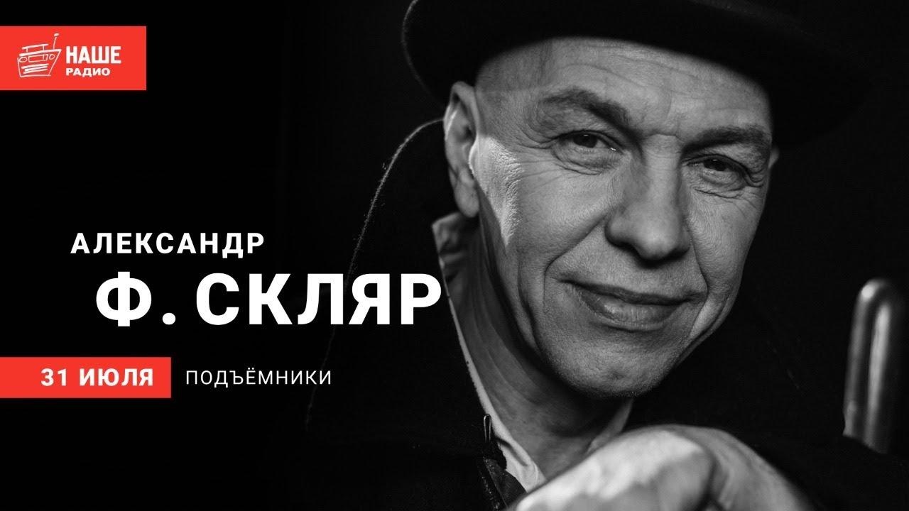 Александр Ф. Скляр на НАШЕм
