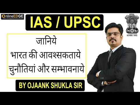 Challenges & Chances of India's Needs | UPSC Current Affairs (GS) Classes By Ojaank Sir.