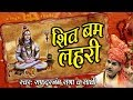 Shiv Bhajan - शिव बम लहरी (Shiv Bam Lehri) - शिव जी सुपरहिट भजन - Safdarjung Rana # Bhakti Song