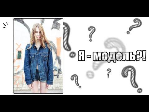 Я модель девушка модель организации работы это