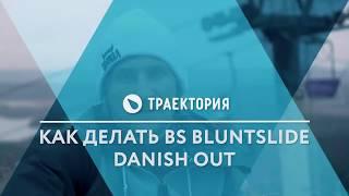 Как делать BS Bluntslide Danish Out. Видео урок.