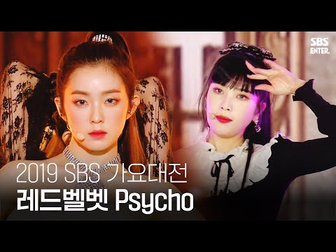 ★독보적인 비주얼☆ Red Velvet - Psycho | 2019 SBS 가요대전(2019 SBS K-POP AWARDS) | SBS Enter.