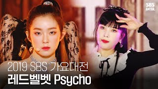 ★독보적인 비주얼☆ Red Velvet - Psycho | 2019 Sbs 가요대전 2019 Sbs K-pop Awards  | Sbs Enter.