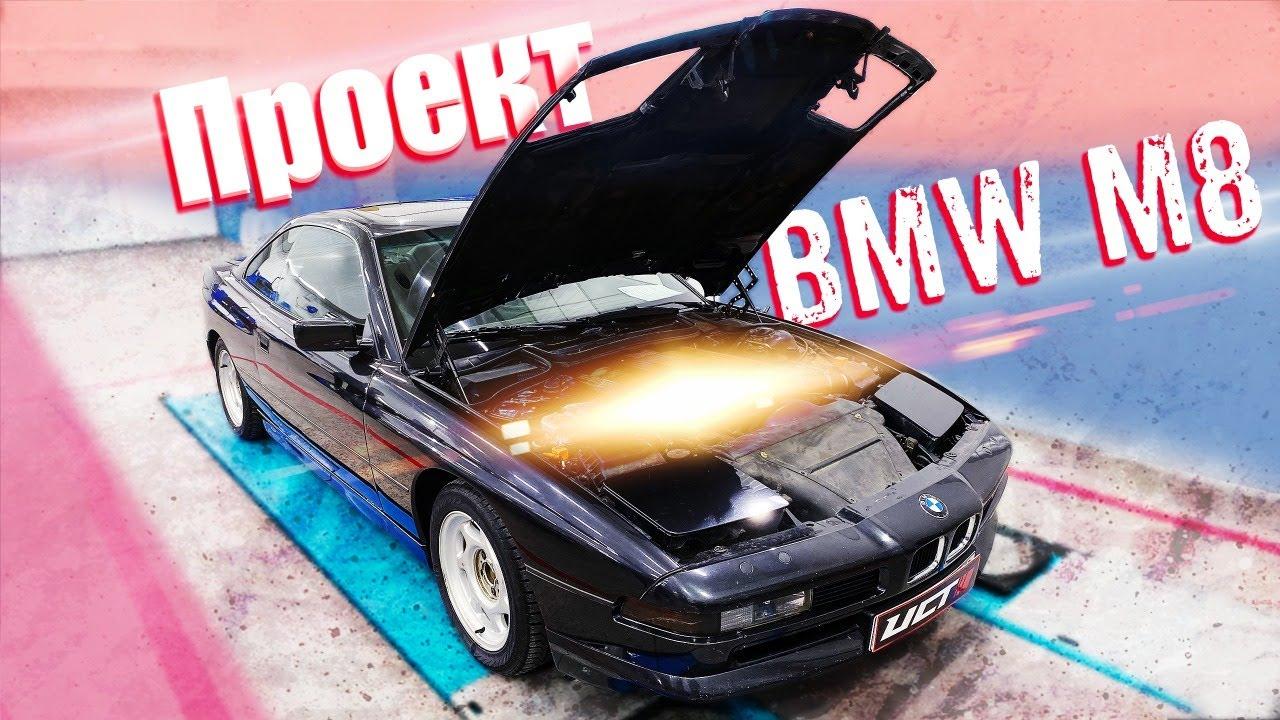 Мотор на 800+ л.с. проект BMW М8. Игра началась!
