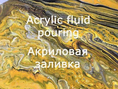 Акриловая заливка \ Acrylic Fluid Pouring \ Relax \ вдохновение