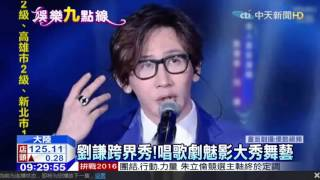 20151102中天新聞 劉謙也會唱歌!深情獻唱歌劇魅影