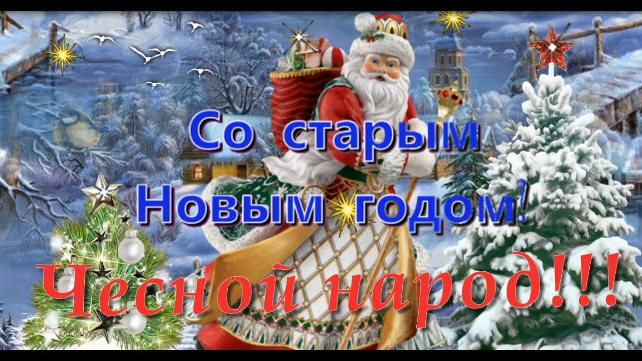 Поздравления с старым новым годом рождеством
