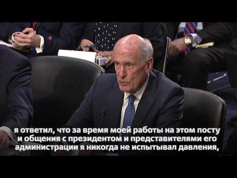 Связи Трампа с Россией: свидетельство директора Национальной разведки США