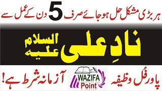 Wazifa For Hajat/Wazifa For problems/Problem Solve In Just 5 Days