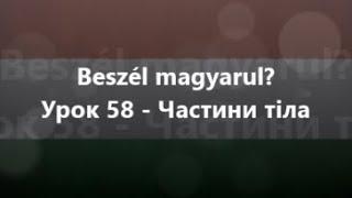 Угорська мова: Урок 58 - Частини тіла
