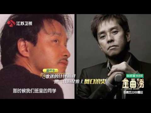 金曲捞 谭校长笑谈当年与张国荣恩怨过往 绝唱版《沉默是金》