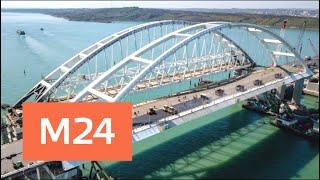 Смотреть видео По Крымскому мосту отправились первые автомобили - Москва 24 онлайн