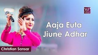 Anju Panta - Aaja Euta Jiune Adhar    New Nepali Christian Song 2017