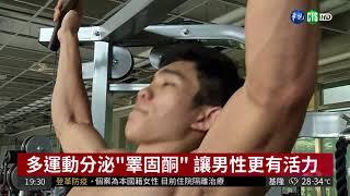 不運動.吃外食 台男睪固酮偏低人口多 | 華視新聞 20180802