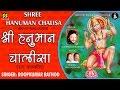 Shree Hanuman Chalisa (Raag Malkauns) by Roopkumar Rathod    Music: Pushpa-Arun Adhikari