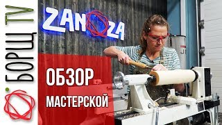 Обзор современной столярной мастерской образца 2020 года