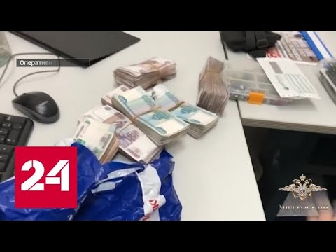 Московские полицейские перекрыли крупный канал вывода денег за границу - Россия 24