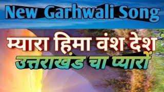 मयारा Hima वंश देश उत्तराखंड च प्यारो Garhwali