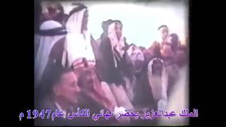 – فيديو..  الملك عبدالعزيز يحضر نهائي الكأس عام 1947