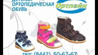 Детская ортопедическая обувь(Купить детскую ортопедическую обувь вы можете в сети ортопедических салонов Ортлайн., 2014-06-02T19:00:48.000Z)