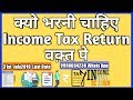 Income Tax Return Filling Important why जानिये सब हिंदी मे