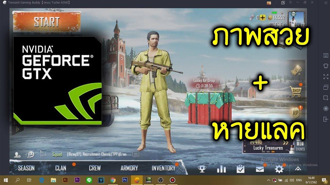 PUBG M (PC): การตั้งค่าการ์ดจอ NVIDIA แก้แลค แก้กระตุก 100%