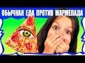 Обычная ЕДА против МАРМЕЛАДА Челлендж Пицца Real Food VS Gummy Food PIZZA Challenge Вики Шоу mp3