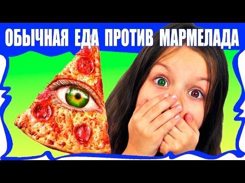 Обычная ЕДА против МАРМЕЛАДА Челлендж Пицца Real Food VS Gummy Food PIZZA Challenge /// Вики Шоу