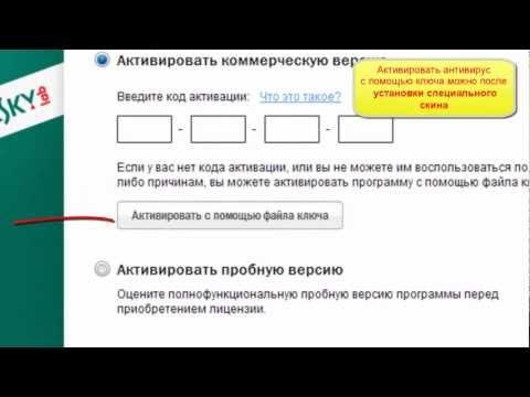 Активация антивируса Касперского с помощью ключа