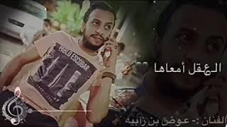 اغاني ليبيه2020..العقل امعاها...عوض بن زابيه