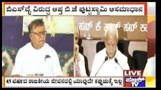 Disgruntled Senior BJP Leader BJ Puttaswamy Resigns As Karnataka BJP's BC Morcha President