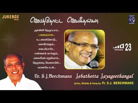 Jebathotta Jayageethangal Vol 23 |Fr S J Berchmans | Juke Box