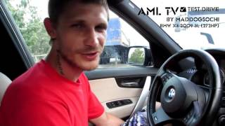 Тест Драйв BMW X3 2009 3l Test Drive BMW E83 Тестдрайв БМВ Обзор