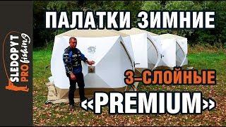 Обзор трехслойных зимних палаток СЛЕДОПЫТ «Premium»